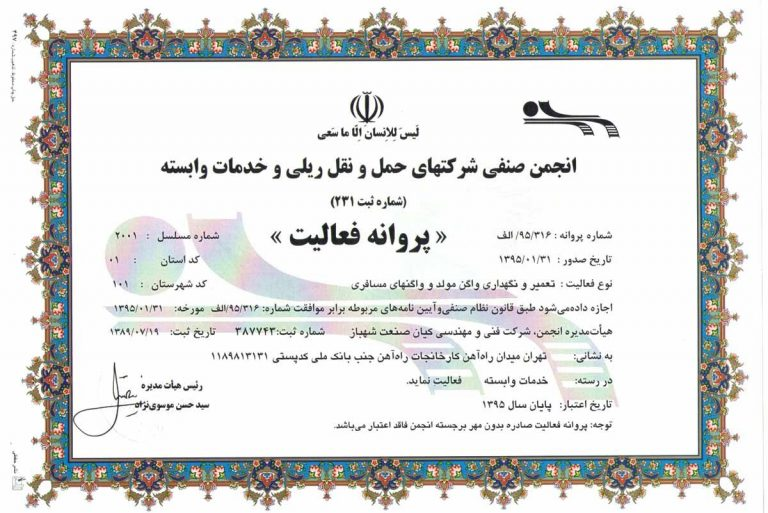 عضویت و پروانه فعالیت در انجمن صنفی شرکت های حمل و نقل ریلی و خدمات وابسته کیان صنعت شهباز