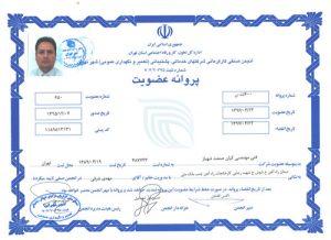 پروانه عضویت در انجمن صنفی کارفرمائی شرکت های خدماتی پشتیبانی تعمیر و نگهداری عمومی شهر تهران در حوزی ریلی