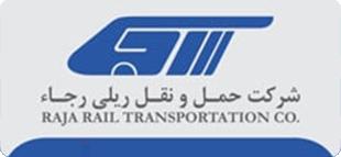 شرکت حمل و نقل ریلی رجا
