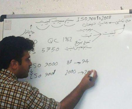 Iso 9001:2008 کیان صنعت شهباز