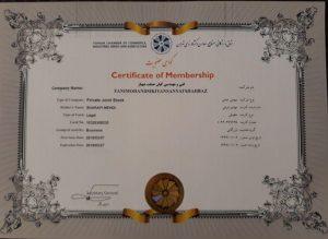 گواهینامه عضویت کیان صنعت شهباز پیمانکار برتر ریلی تعمیرات واگن و قطار در اتاق بازرگانی صنایع